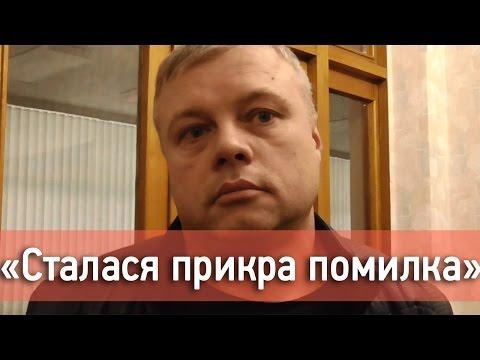 Голова Черкаської ОВК Микола Свергунов розповів про своє зникнення та про фальсифікації на виборах