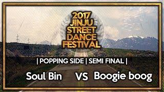 Soul Bin vs Boogie Boog – 2017 JINJU SDF Popping Side Semi Final