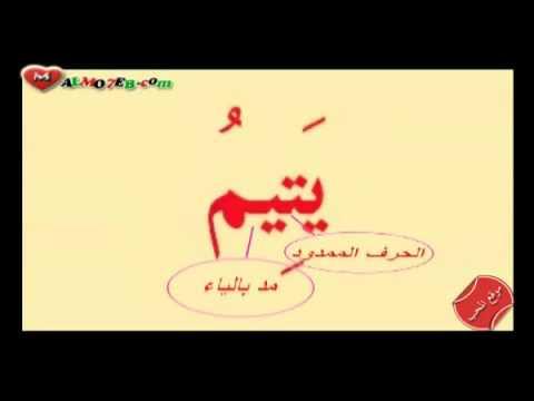 تعلم حروف المد للاطفال - الياء
