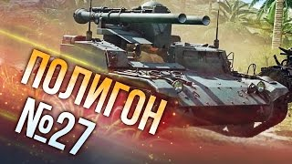 War Thunder: Полигон | Эпизод 27