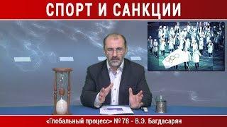 ГП №78 «СПОРТ И САНКЦИИ» Вардан Багдасарян