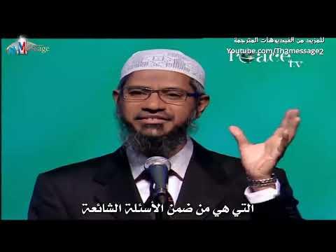 Misconceptions about Islam - Part (2) d. Zakir Nike - مفاهيم خاطئة عن الإسلام ج (2) دز ذاكر