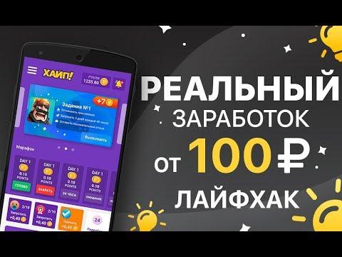 Приложения на ios на которых можно заработать реальные деньги