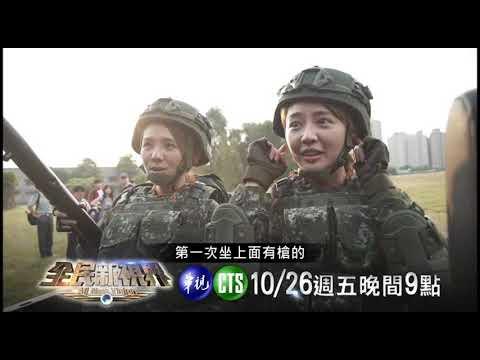 華視全民新視界節目第四集預告PART 2