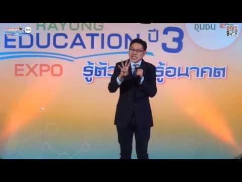 ดร.วิริยะ ฤาชัยพาณิชย์ เฉลยทางสู่อนาคตวงการศึกษา