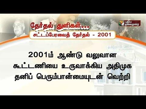 Election-Snippet-11-04-16-Puthiyathalaimurai-TV