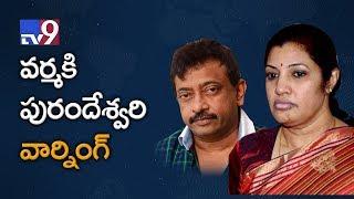 Purandeshwari on RGV's 'Lakshmi's NTR' - TV9 Today