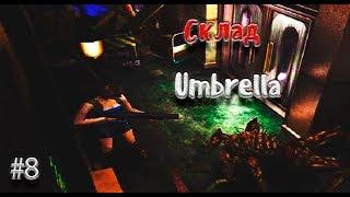 Residen Evil 3 Nemesis Прохождение на сложном #8 Склад Umbrella
