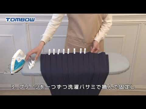 トンボ学生服【How -to動画】:プリーツスカートのアイロンのかけ方