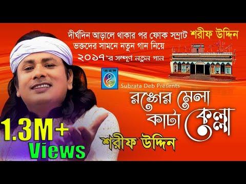 Bangla New Song 2017 | Ronger Mela Kata Kella - Sarif Uddin