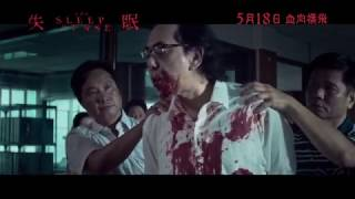 Nonton The Sleep Curse International Theatrical Trailer   Anthony Wong In A Herman Yau Cat  Iii Horror Film Subtitle Indonesia Streaming Movie Download