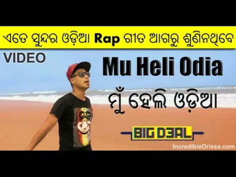 Video Mu Heli ODIA fast ODIA rap song  (PURI Toka Ghanti Dela) download in MP3, 3GP, MP4, WEBM, AVI, FLV January 2017