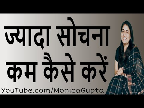 How to Stop Overthinking - ज्यादा सोचना कम कैसे करे - How to Stop Overthinking Things - Monica Gupta
