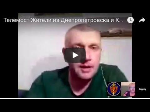 Телемост:Жители  из Днепропетровска  и Киева в прямом  эфире PolitWera (видео)