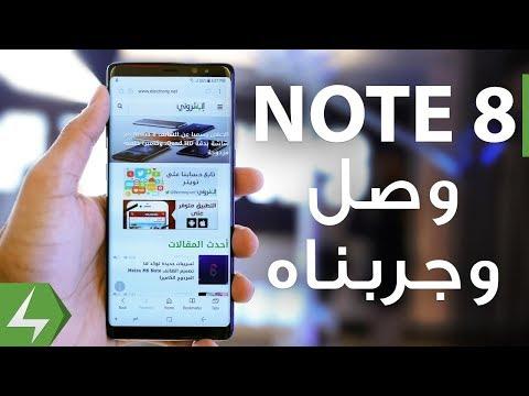 فيديو يستعرض أهم وأبرز مواصفات جالاكسي Note 8