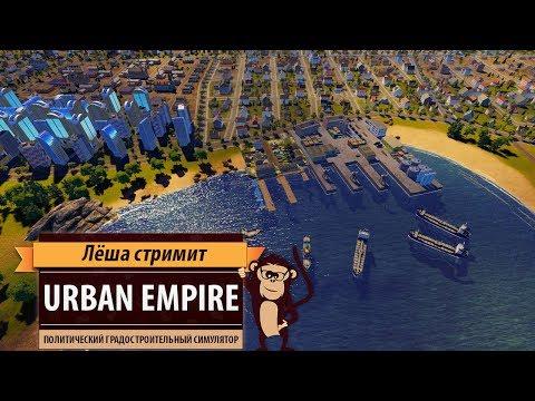 Стрим Urban Empire. Политический градостроительный симулятор