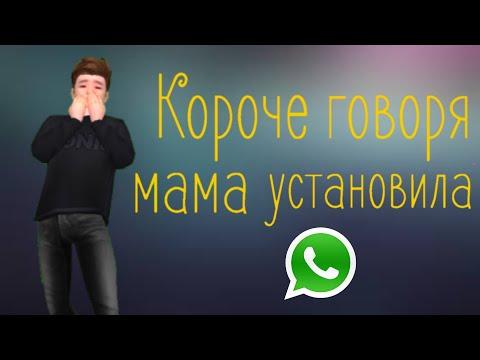 Короче говоря , мама установила WhatsApp
