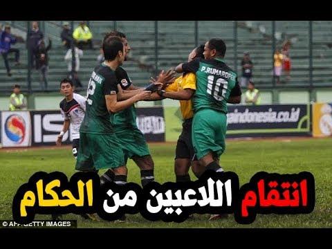 العرب اليوم - شاهد: لاعبون ينتقمون من الحكم بسبب ظلم التحكيم