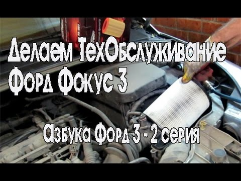 форд фокус 3 то 45000 перечень работ