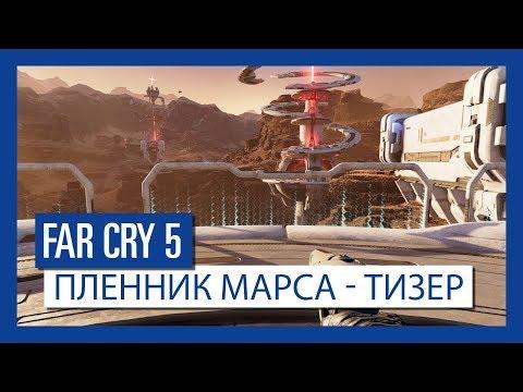 В новом дополнении для Far Cry 5 игрока отправят на Марс