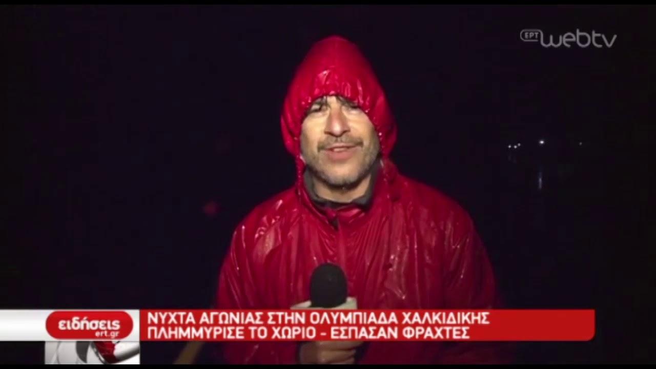 Νύχτα αγωνίας στην Ολυμπιάδα Χαλκιδικής – Πλημμύρισε το χωριό, έσπασαν φράχτες| 26/11/2019 | ΕΡΤ