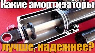 Какие амортизаторы лучше и надежнее - газовые, масляные или газомасляные