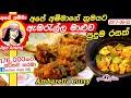 ✔ දියවැඩියාවට ගුණ දෙන ඇඹරැල්ල මාළුව Healthy n Delicious Ambarella Curry by Apé Amma