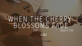 벚꽃이 지면 When The Cherry Blossoms Fade - I.O.I 아이ì...