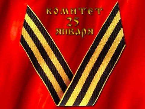 И.Стрелков и «Комитет 25 января» предупреждают…