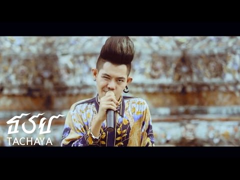 ธชย - เก่ง ธชย มาในโปรเจคทีมใหม่ ชื่อวงว่า TACHAYA + ZUDD กับการ Cover เพลง Rude Boy ของ Rihanna เป็น version...