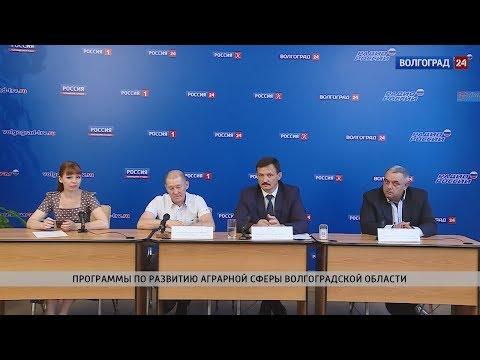 Программы по развитию аграрной сферы Волгоградской области. Выпуск от 01.07.2017
