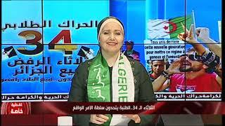 mardi 34 les Etudiants frappent fort
