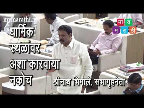 अनधिकृत मंदिरे पाडण्याच्या कार्यवाहीवर भाजपची नाराजी(व्हिडीओ)