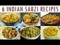 Indian Sabzi Recipes - Part 1 | Indian Curry Recipes Compilation