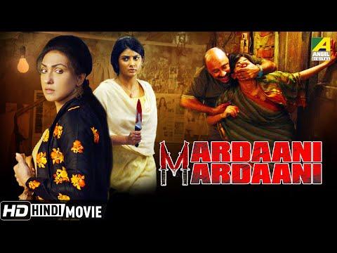 Mardaani Mardaani | New Hindi Movie 2019 | Rituparna Sengupta, Parno Mitra
