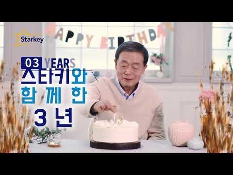 스타키그룹 홍보영상