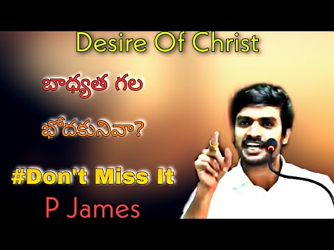You Are The Responsible Pastor? By Desire Of Christ ~ P James Gari Message ¶¶ Telugu Christ Media ¶¶