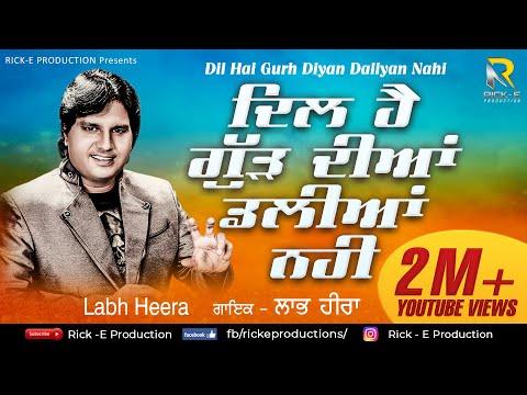 Dil Hai Gurh Diyan Daliyan Nahi (Full Song)    Labh Heera    Rick E Production    Latest Song 2019