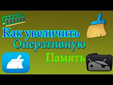 Увеличение Оперативной Памяти Android