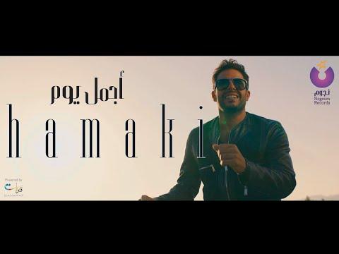 Hamaki - Agmal Youm Clip / حماقي - كليب أجمل يوم