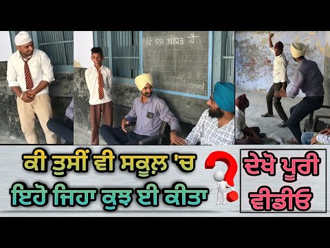 Funny movies - Teacher VS Student Funny Video  Punjabi Funny Video  Latest Punjabi Video  Short Movie 2018