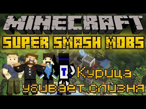Курица убивает слизня - Minecraft Super Smash Mobs Mini-Game [LastRise]