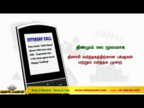 Indian Share Market Tips, BSE,NSE Tips in Tamil from Valarpanam