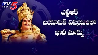 Video NTR Biopic Announcement | Balakrishna | Special Report | TV5 News MP3, 3GP, MP4, WEBM, AVI, FLV Oktober 2018