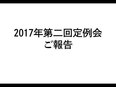 (第24回)2017年第二回定例会報告