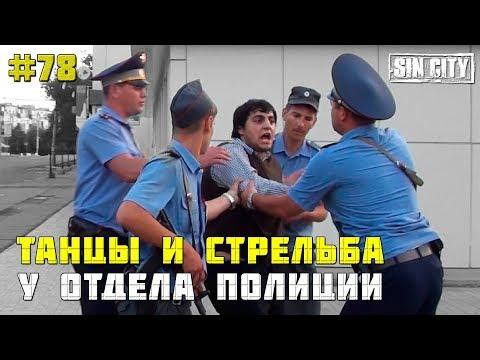 Город Грехов 78 - Трусливая полиция испугалась пьяных кавказцев