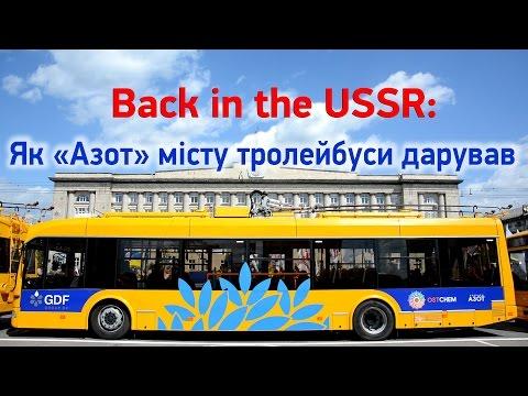 Як «АЗОТ» тролейбуси Черкасам дарував