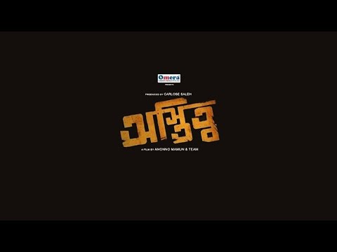 OSTITTO (2015) 1st Look Official Teaser | Arefin Shuvo | Nusrat Jahan Tisha | A Anonno Mamun Film