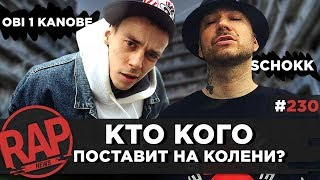 Download Lagu SCHOKK VS OBE 1 KANOBE x ДЕЦЛ | МЦ Похоронил VS Майти Ди | ДИКТАТОР | Dizaster #RapNews 230 Mp3