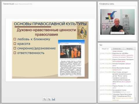 Основы православной культуры. Духовные ценности православия